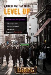 Level Up. Рестарт (СИ) - Сугралинов Данияр