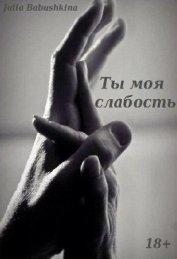 Ты - моя слабость (СИ) - Бабушкина Юлия