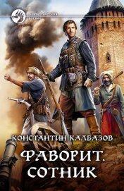 Сотник (СИ) - Калбазов (Калбанов) Константин Георгиевич