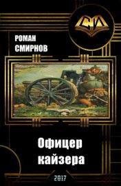Офицер кайзера (СИ) - Смирнов Роман