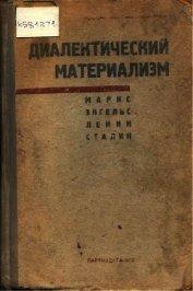 Диалектический материализм - Энгельс Фридрих