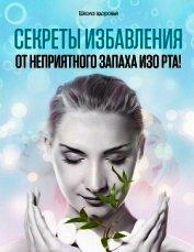 Секреты Избавления от Неприятного Запаха изо Рта!