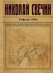 Тифлис 1904 - Свечин Николай