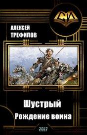 Запорошенный рай (СИ) - Трефилов Алексей Михайлович