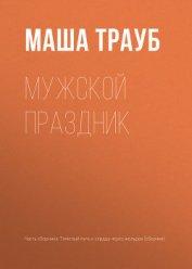 Мужской праздник - Трауб Маша
