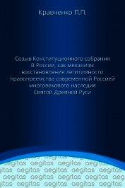 Доклад. Созыв Конституционного собрания в России как механизм восстановления легитимности правопреем
