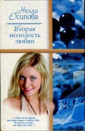 Вторая молодость любви - Осипова Нелли