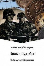 Книга Знаки судьбы - Автор Макаров Александр Прокопьевич