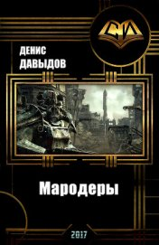 Мародеры (СИ) - Давыдов Денис