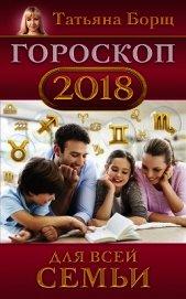 Самый подробный гороскоп на год для всех знаков зодиака от татьяны борщ комментарии: крупных доходов не предвидится, а большая часть убытков придется на конец года.