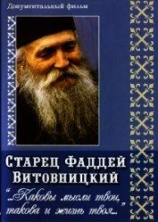Поучения старца Фаддея. «Каковы твои мысли, такова и жизнь твоя...»