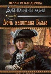 Дочь капитана Блада - Искандерова Нелли