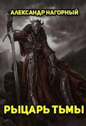 Рыцарь Тьмы (СИ) - Нагорный Александр Андреевич