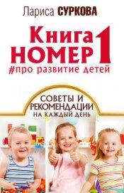 Книга номер 1 #про развитие детей. Советы и рекомендации на каждый день
