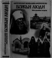 Книга Божьи люди. Мои духовные встречи - Автор Митрополит (Федченков) Вениамин
