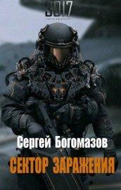 3017: Сектор заражения (СИ) - Богомазов Сергей