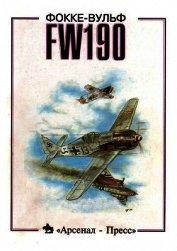 Фокке - Вульф FW190 - Медведь А.