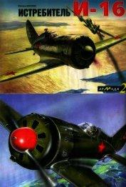 Истребитель И-16 - Маслов Михаил Александрович