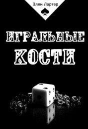 Игральные кости (СИ) - Лартер Элли