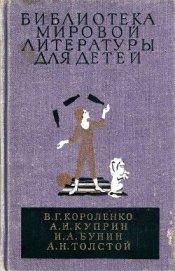Библиотека мировой литературы для детей, т. 14 - Короленко Владимир Галактионович
