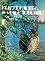 Рыбоводство и рыболовство<br/>(Июнь 1982 г.) - авторов Коллектив