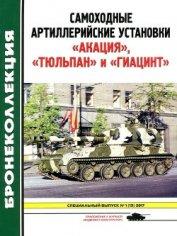 Самоходные артиллерийские установки «Акация», «Тюльпан» и «Гиацинт»<br/>(Приложение к журналу «Модел