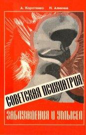 Советская психиатрия<br/>(Заблуждения и умысел)