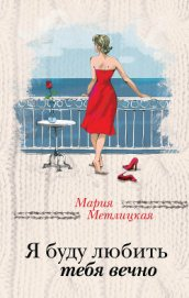 Я буду любить тебя вечно (сборник) - Метлицкая Мария