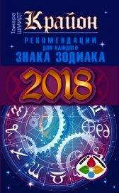 Крайон. Рекомендации для каждого знака Зодиака: 2018 год - Шмидт Тамара