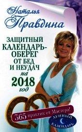 Защитный календарь-оберег от бед и неудач на 2018 год. 365 практик от Мастера. Лунный календарь