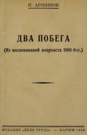 Два побега<br/>(Из воспоминаний анархиста 1906-9 гг.)