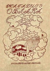 Облака<br/>(Поэма) - Бачинский Алексей Иосифович &quot;Жагадис&quot;