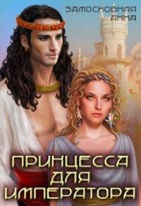 Принцесса для императора (СИ) - Замосковная Анна