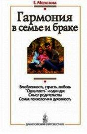 Гармония в семье и браке. Семья глазами православного психолога - Морозова Елена Вячеславовна