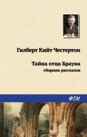 Тайна отца Брауна (сборник) - Честертон Гилберт Кий