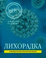 Книга Лихорадка. Руководство для практических врачей - Автор Верткин Аркадий