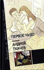 Первое чудо. Беседы о браке и семье - Протоиерей (Ткачев) Андрей