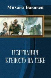 Крепость на реке (СИ) - Баковец Михаил