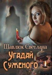 Угадай суженого (СИ) - Шавлюк Светлана