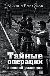 Тайные операции военной разведки - Болтунов Михаил Ефимович