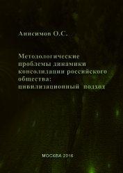 Методологические проблемы динамики консолидации российского общества и условия их разрешения: цивили