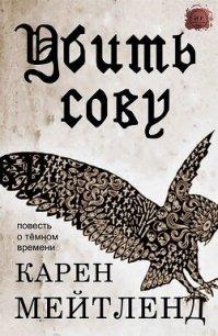 Убить сову (ЛП) - Мейтленд Карен