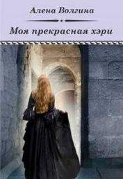 Моя прекрасная хэри (СИ) - Волгина Алёна