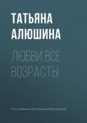 Любви все возрасты - Алюшина Татьяна