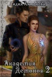 Академия Демонов. Книга 2 (СИ) - Антонова Лидия