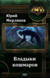 Владыки кошмаров (СИ) - Мерлянов Юрий Николаевич