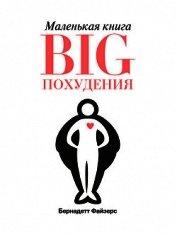 Маленькая книга BIG похудения - Файзерс Бернадетт
