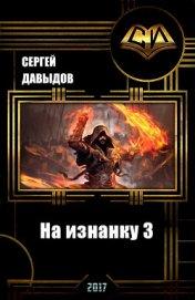 На изнанку 3 (СИ) - Давыдов Сергей Александрович