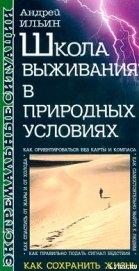 Книга Школа выживания в природных условиях - Автор Ильин Андрей