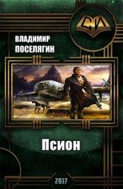 Псион (СИ) - Поселягин Владимир Геннадьевич